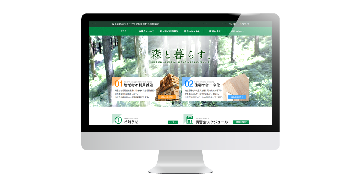 福岡県地域木造住宅生産体制強化地域協議会