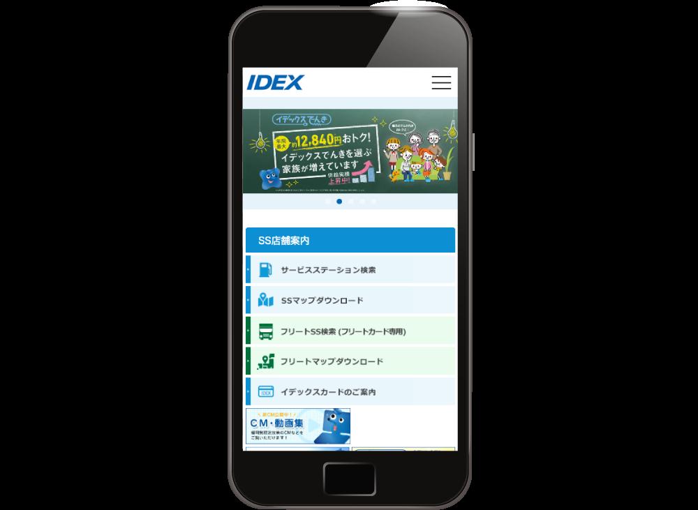 IDEX(スマホ)