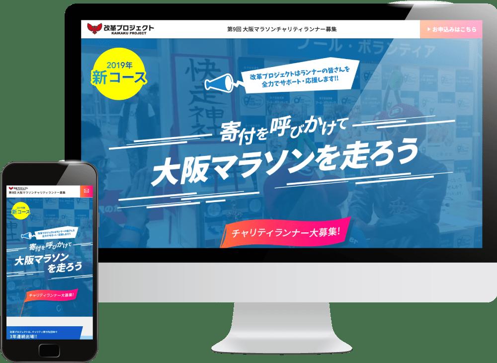 第9回 大阪マラソンチャリティランナー募集