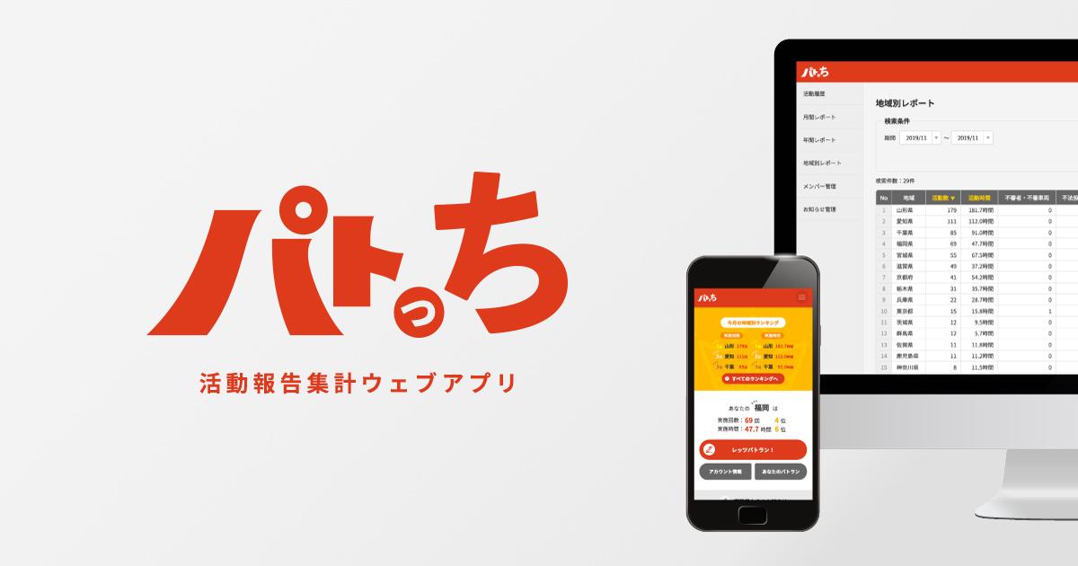 パトっち|活動報告集計ウェブアプリ